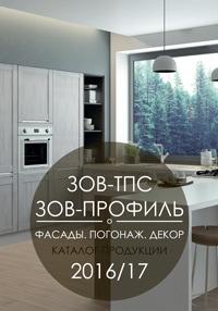 каталоги кухонь зов 2017 год